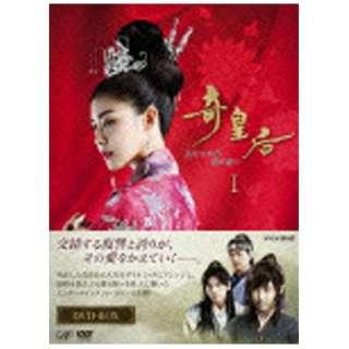 奇皇后 -ふたつの愛 涙の誓い- DVD BOX I 【DVD】