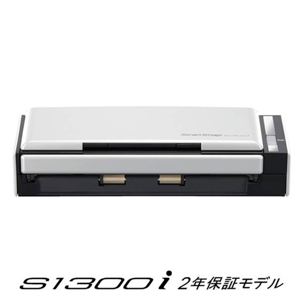 ScanSnap S1300i FI-S1300B-P 2年保証モデル