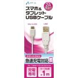 [micro USB]充電USBケーブル 2A (1m・ホワイト)UKJ2AN-1M WH [1.0m]
