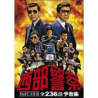 西部警察 PART-I・II・III 全236話 予告集 【DVD】