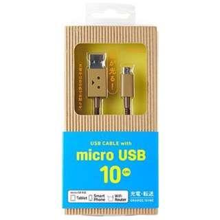 [micro USB]USBケーブル 充電・転送 (10cm・ダンボー)CHE-227 [0.1m]