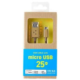 [micro USB]USBケーブル 充電・転送 (25cm・ダンボー)CHE-228 [0.25m]
