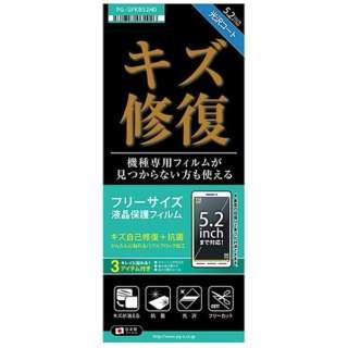 スマートフォン用[フリーカット5.2インチ] キズ修復+バブルブロック抗菌フィルム PG-SPKB52HD