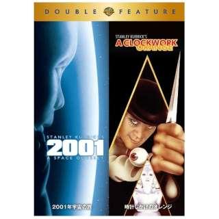 2001年宇宙の旅/時計じかけのオレンジ 初回限定生産 【DVD】