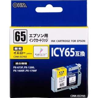 CINK-EGY65 互換プリンターインク イエロー