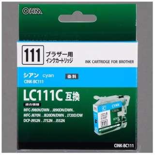 CINK-BC111 互換プリンターインク シアン