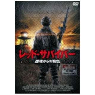 レッド・サバイバー 国境からの脱出 【DVD】