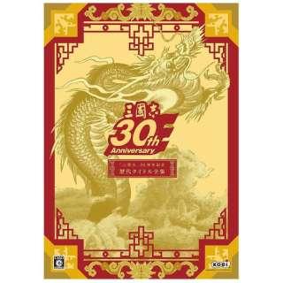 〔Win版〕 「三國志」30周年記念歴代タイトル全集