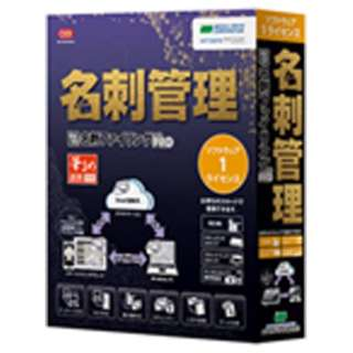 〔Win版〕 やさしく名刺ファイリング PRO v.14.0 (ソフトウェア 1ライセンス)