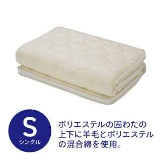 メッシュマチ付き敷ふとん シングルサイズ(100×210cm/ナチュラル)【日本製】