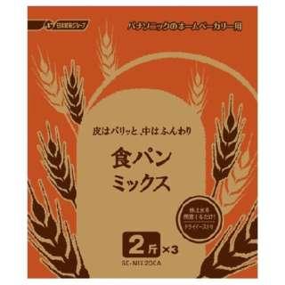 食パンミックス(2斤×3) SD-MIX200A