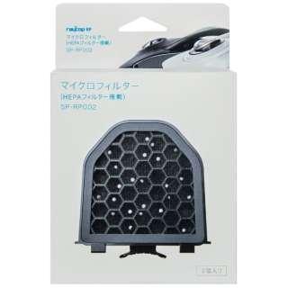 【ふとんクリーナー用】 マイクロフィルター(RP-100用/2個入)SP-RP002