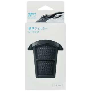 【ふとんクリーナー用】 標準フィルター(RP-100用/3個入)SP-RP001