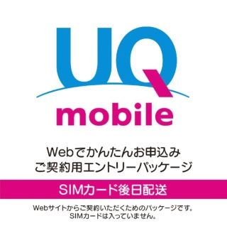 """UQ mobile"" voice call + data communication au-adaptive SIM card ※SIM card future shipment (microSIM/nanoSIM-limited) VEK02JXV"