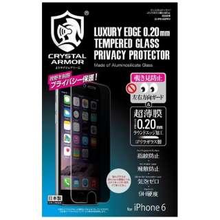 iPhone 6用 クリスタルアーマー ゴリラガラス覗き見防止液晶保護 0.20mm G-IP6-20PRV