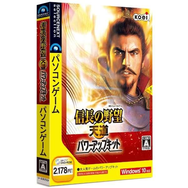 〔Win版〕 パワーアップキット「信長の野望・天道」 KOEIシリーズ