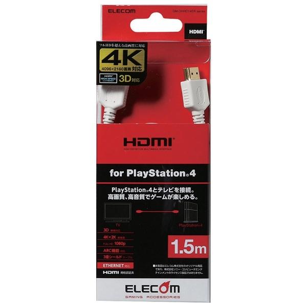 イーサネット対応HIGHSPEED HDMIケーブル ホワイト 1.5m【PS4/PS3/XboxOne/Xbox360/Wii U】
