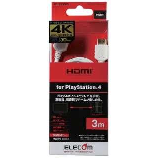 イーサネット対応HIGHSPEED HDMIケーブル ホワイト 3.0m【PS4/PS3/XboxOne/Xbox360/Wii U】