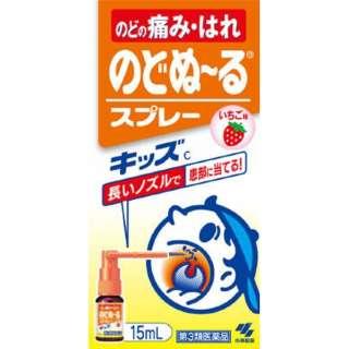 【第3類医薬品】 のどぬーるスプレーキッズ (15mL)