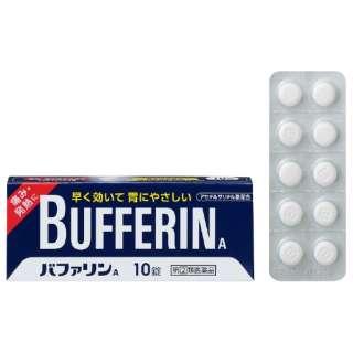 【第(2)類医薬品】 バファリンA(10錠)〔鎮痛剤〕