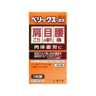 【第3類医薬品】 ベリックス・ネオ(140錠)〔ビタミン剤〕