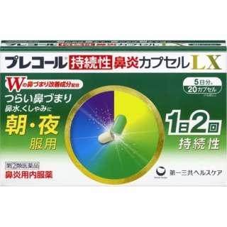 【第(2)類医薬品】 プレコール持続性鼻炎カプセルLX(20カプセル)〔鼻炎薬〕