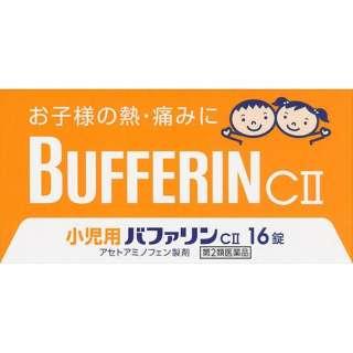 【第2類医薬品】 小児用バファリンCII(16錠)〔鎮痛剤〕