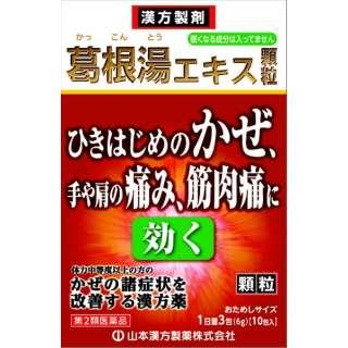 【第2類医薬品】 葛根湯エキス顆粒(10包)〔漢方薬〕