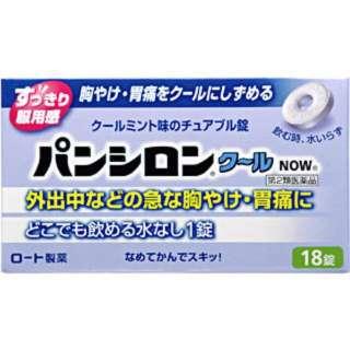 【第2類医薬品】 パンシロンクールNOW(18錠)〔胃腸薬〕