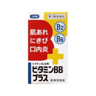 【第3類医薬品】 ビタミンBBプラスクニヒロ(140錠)〔ビタミン剤〕