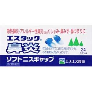 【第2類医薬品】 エスタック鼻炎ソフトニスキャップ(24カプセル)〔鼻炎薬〕