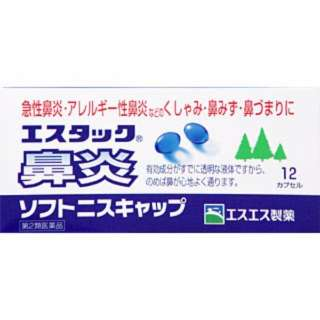 【第2類医薬品】 エスタック鼻炎ソフトニスキャップ(12カプセル)〔鼻炎薬〕