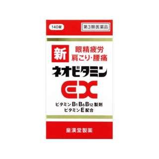 【第3類医薬品】 新ネオビタミンEXクニヒロ(140錠)〔ビタミン剤〕