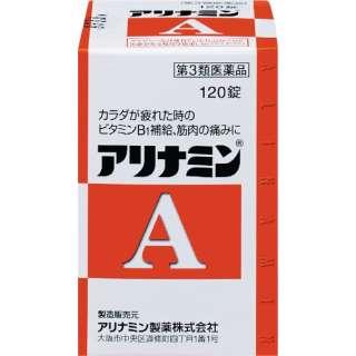 【第3類医薬品】 アリナミンA(120錠)〔ビタミン剤〕