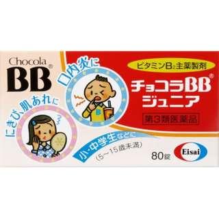 【第3類医薬品】 チョコラBBジュニア(80錠)〔ビタミン剤〕