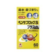 【第(2)類医薬品】 ベンザブロックSプラス錠(60錠)〔風邪薬〕