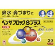 【第(2)類医薬品】 ベンザブロックSプラス(30カプレット)〔風邪薬〕
