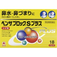 【第(2)類医薬品】 ベンザブロックSプラス(18カプレット)〔風邪薬〕