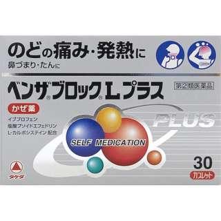 【第(2)類医薬品】 ベンザブロックLプラス(30カプレット)〔風邪薬〕 ★セルフメディケーション税制対象商品