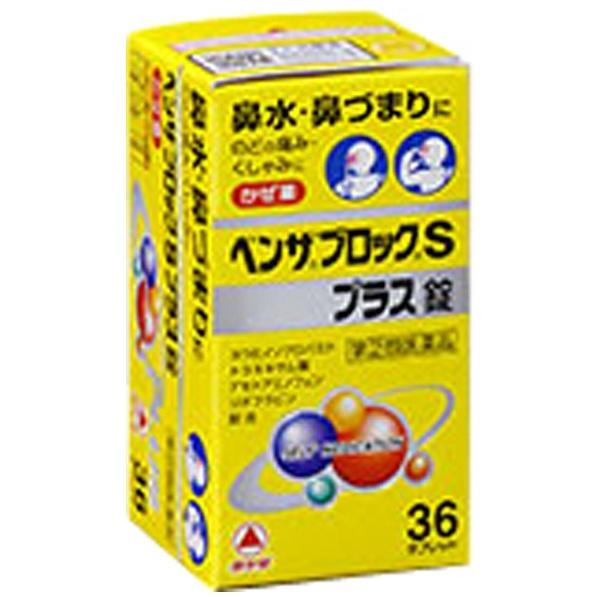 武田薬品 ベンザブロックSプラス