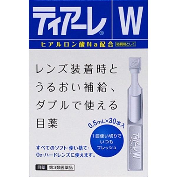 ティアーレW 0.5ml×30本