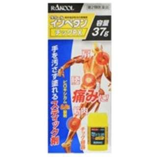 【第2類医薬品】 インペタンチックPX(37g) ★セルフメディケーション税制対象商品
