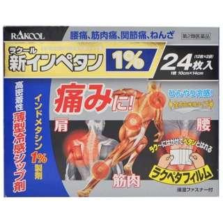 【第2類医薬品】 新インペタン1%(24枚) ★セルフメディケーション税制対象商品