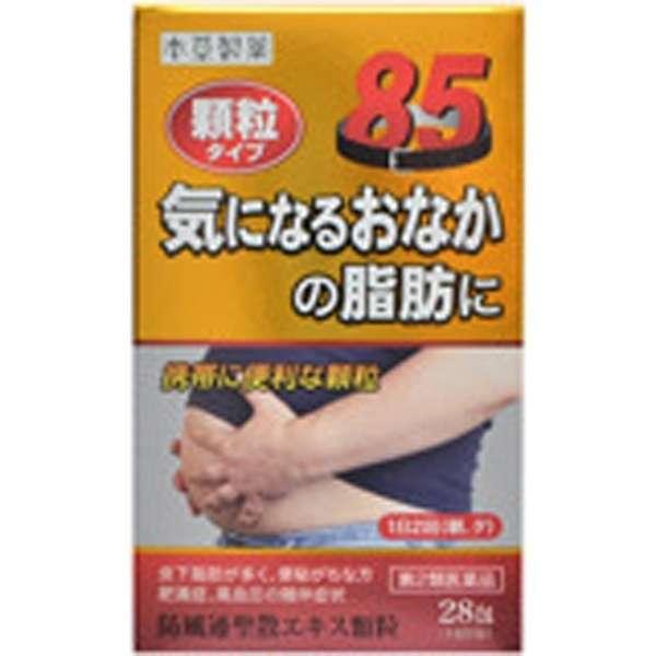 【第2類医薬品】 本草防風通聖散エキス顆粒(28包)