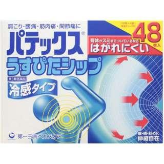 【第3類医薬品】 パテックスうすぴたシップ(48枚)