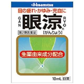 【第2類医薬品】 眼涼(10mL)〔目薬〕