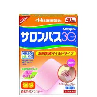 【第3類医薬品】 サロンパス30ホット(40枚)
