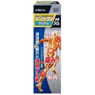 【第2類医薬品】 インペタン1%ゲル(50g) ★セルフメディケーション税制対象商品