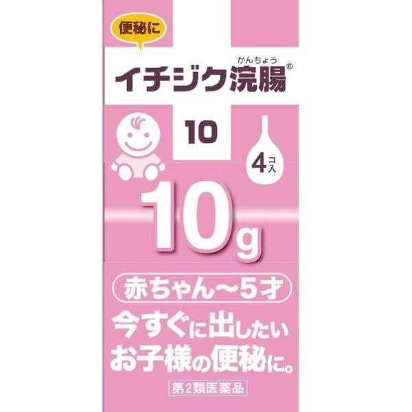 第2類医薬品】 イチジク浣腸10(10g×4個)〔浣腸〕 イチジク製薬 ...