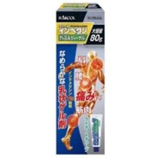 【第2類医薬品】 インペタン1%ミルリィーゲル(80g) ★セルフメディケーション税制対象商品